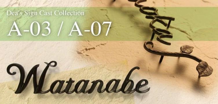 ディーズサイン 鋳物コレクション A-03 / A-07 ディーズガーデン