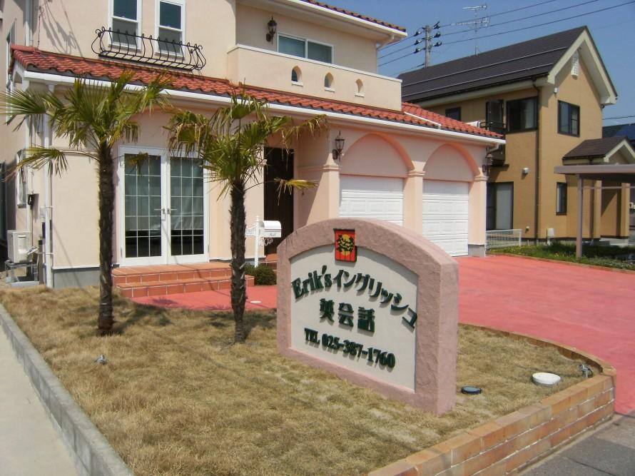 アメリカ西海岸をイメージした英会話教室 新潟市E様邸