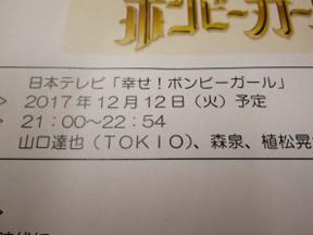 日本テレビ「幸せ!ボンビーガール」に画像提供。
