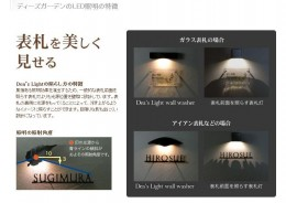 Dea's Light wall washer ディーズライト