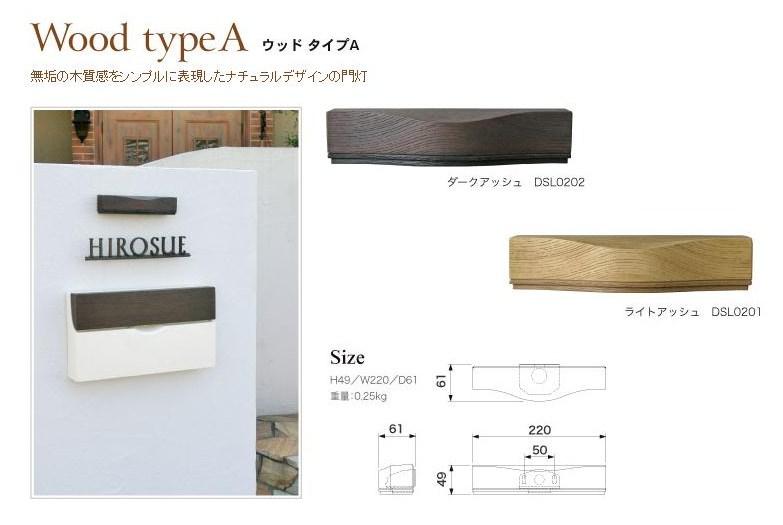 Dea's Light wall washer (Wood type) ディーズライト ウッドタイプ